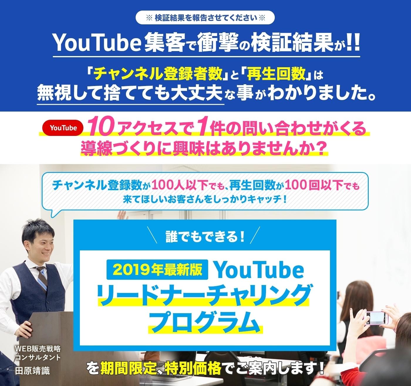 YouTube戦略の検証結果を手に入れる